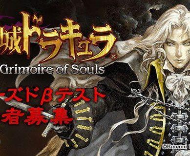 Castlevania: Grimoire of Souls annoncé sur pour cette année